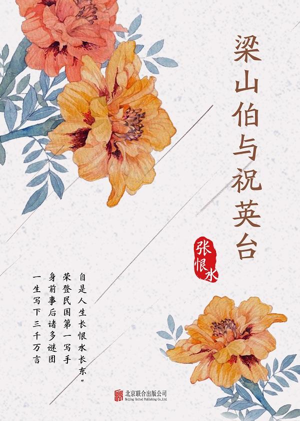 有间文库:梁山伯与祝英台
