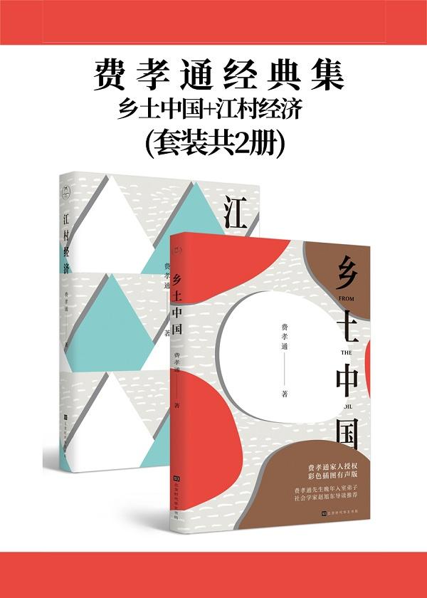 费孝通经典集:乡土中国+江村经济(套装共2册)