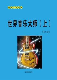 世界音乐大师(上册)