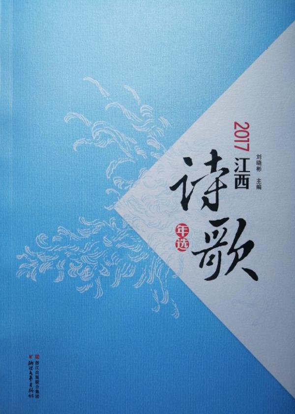 2017江西诗歌年选
