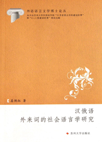 汉俄语外来词的社会语言学研究