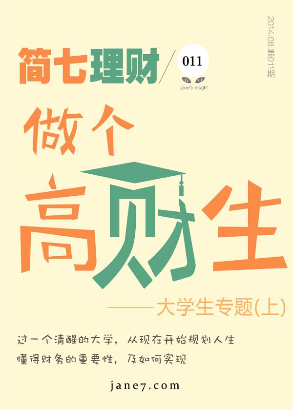 简七理财011:做个高材生(上)