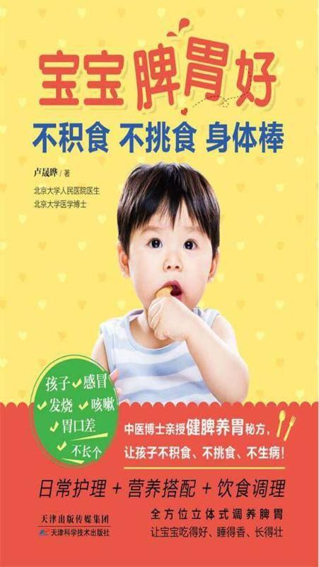 宝宝脾胃好,不积食 不挑食 身体棒