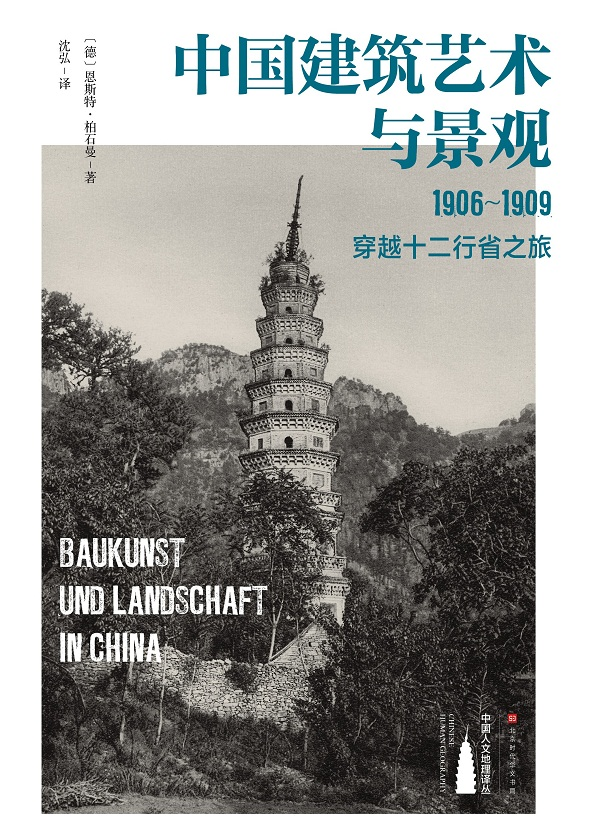 中国建筑艺术与景观:1906~1909,穿越十二行省之旅