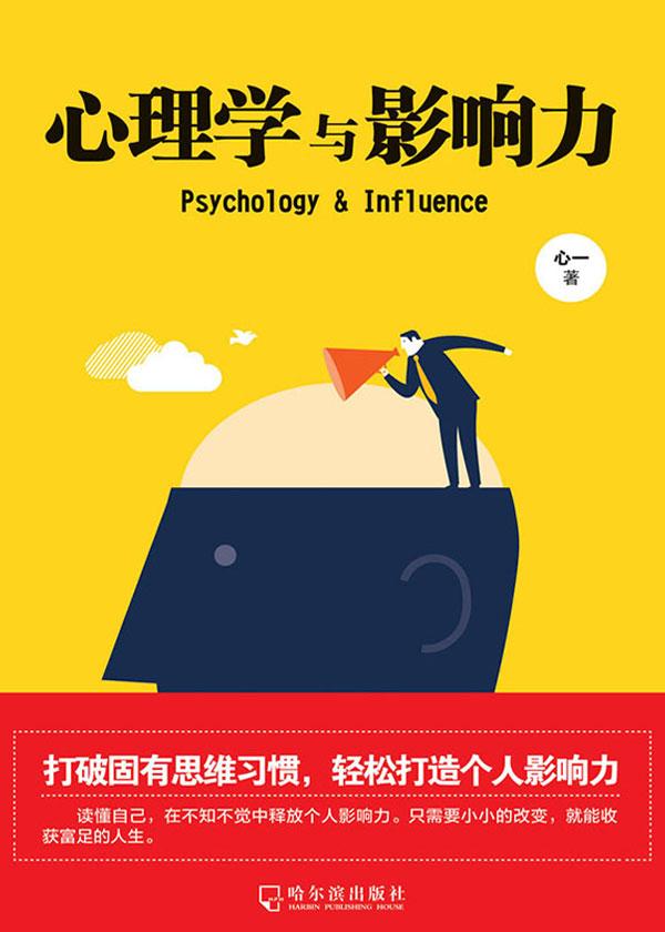 心理学与影响力