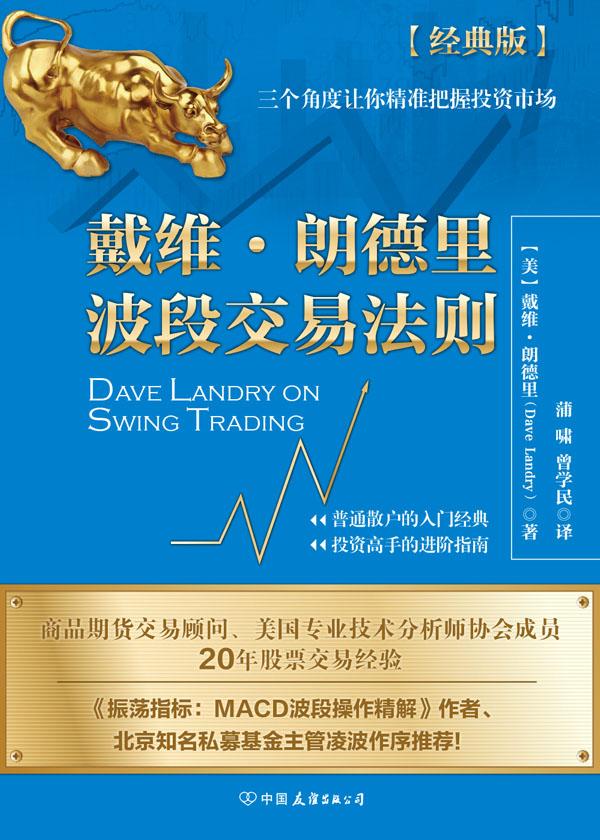 戴维·朗德里波段交易法则(经典版)