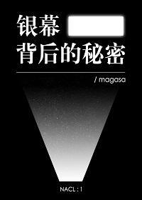 银幕背后的秘密:知乎magasa自选集