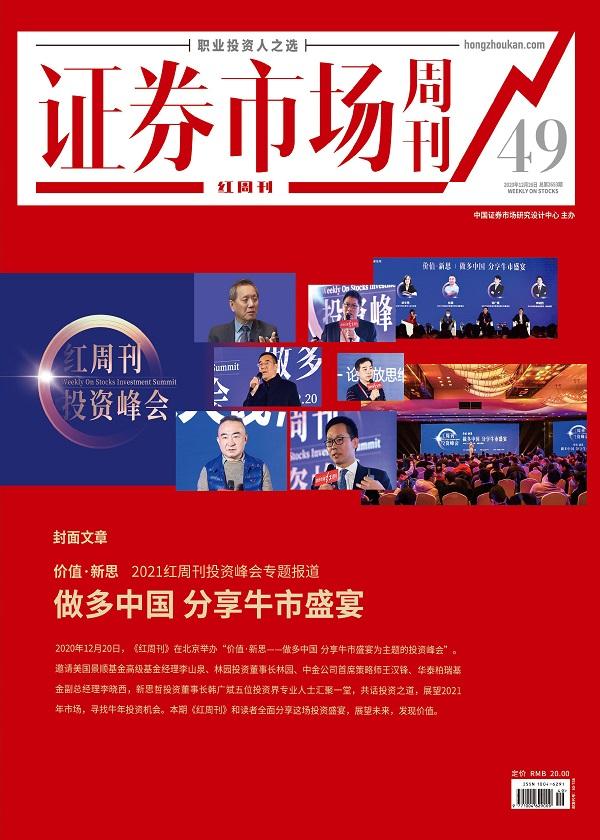 《证券市场红周刊》2020年49期:做多中国 分享牛市盛宴