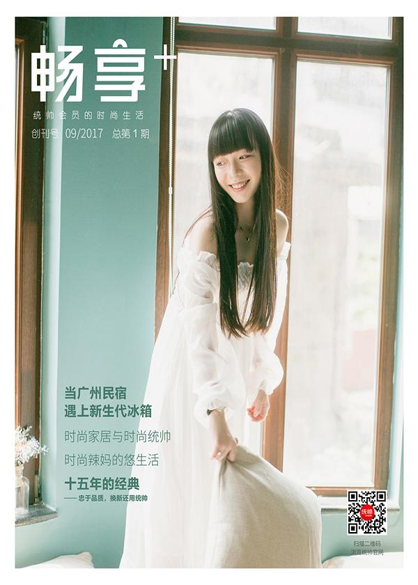 畅享+2017.09月刊(总第1期)