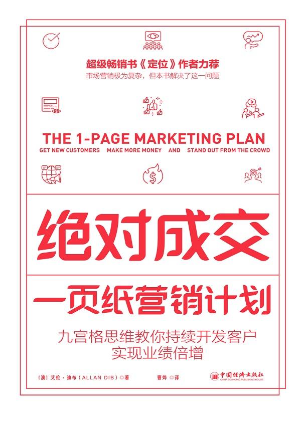 绝对成交一页纸营销计划:九宫格思维教你持续开发客户,实现业绩倍增