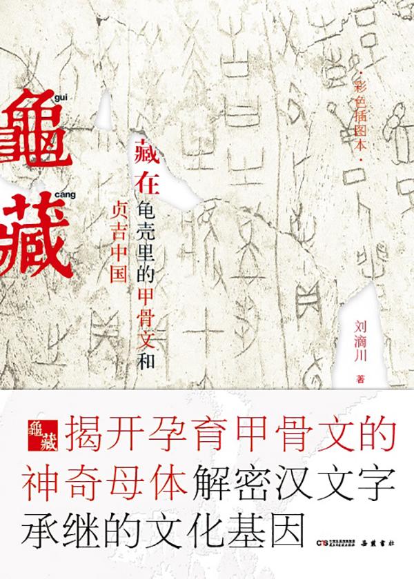 龟藏:藏在龟壳里的甲骨文及河洛中国