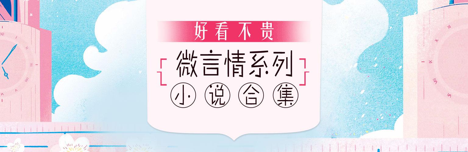 微言情小说合集