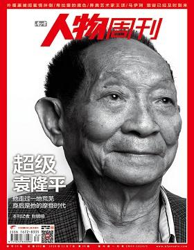 南方人物周刊2016年第34期