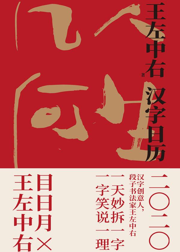 汉字日历2020