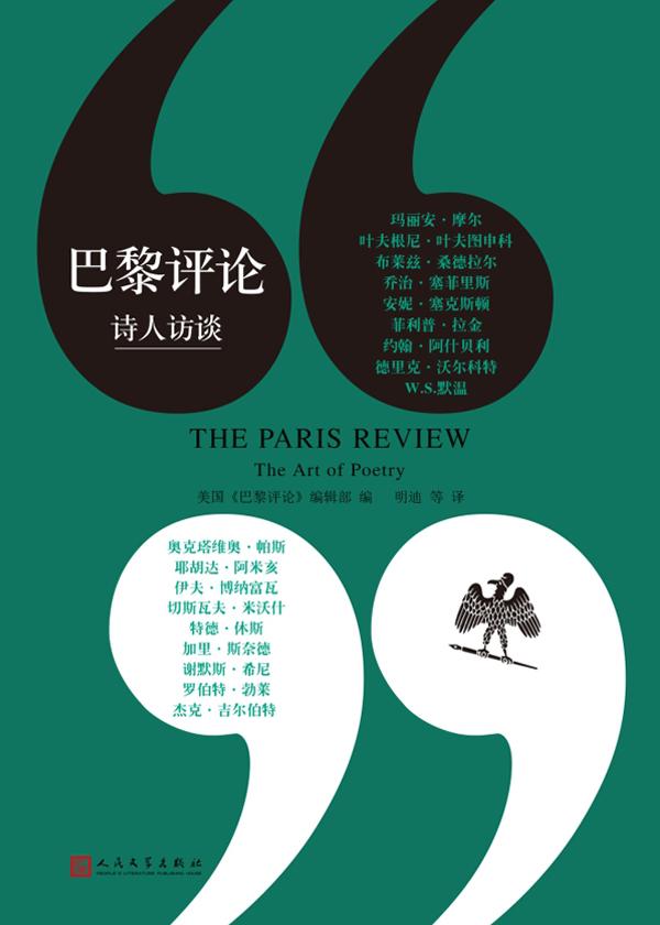 巴黎评论·诗人访谈