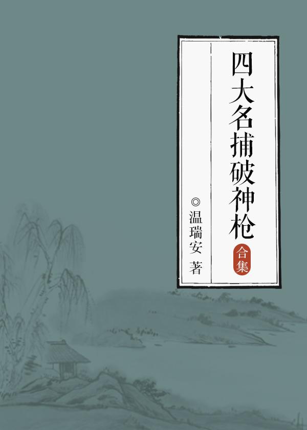 四大名捕破神枪(共2册)