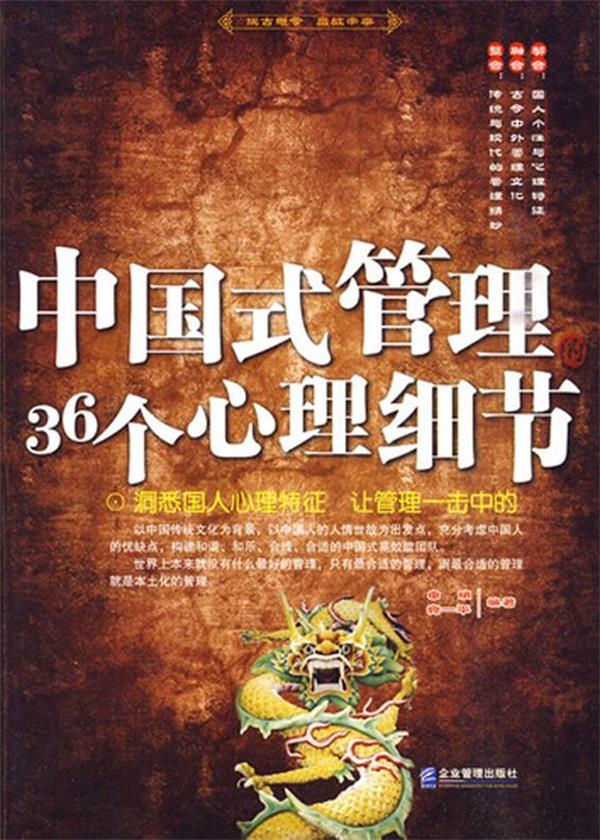 中国式管理的36个心理细节
