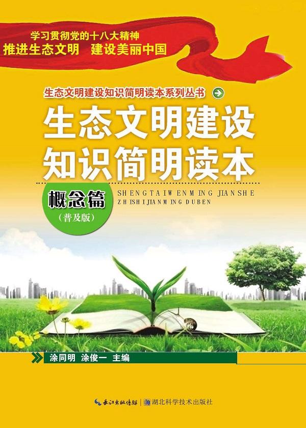 生态文明建设知识简明读本:概念篇