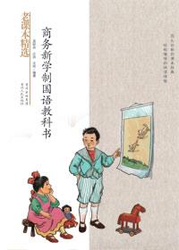 民国老课本精选:新学制国语教科书