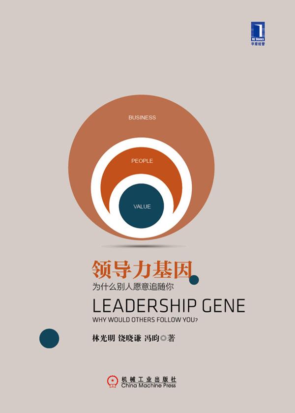 领导力基因:为什么别人愿意追随你