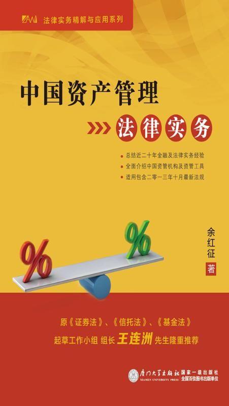 中国资产管理法律实务