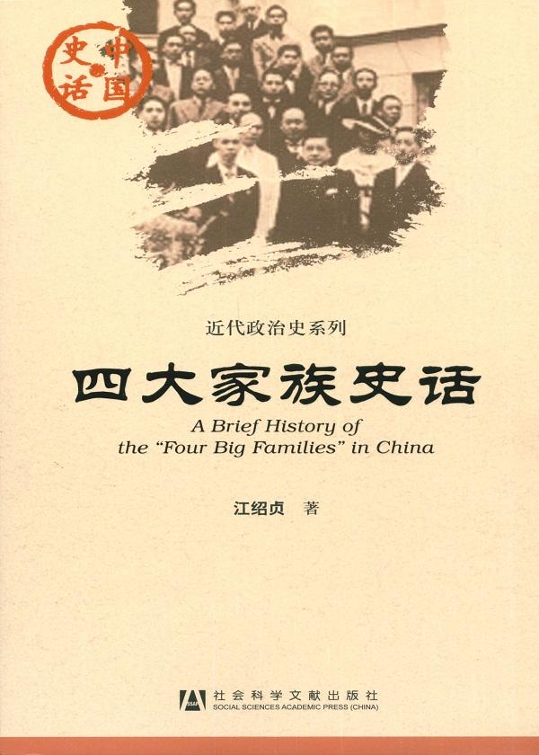 四大家族史话