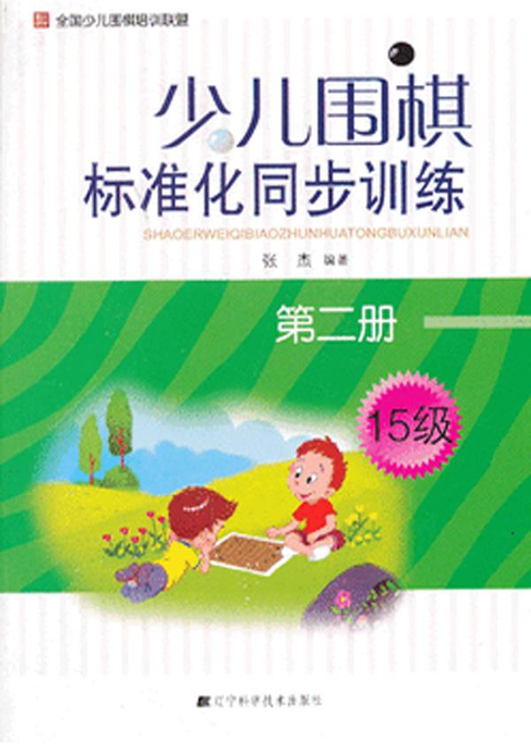 少儿围棋标准化同步训练 第二册