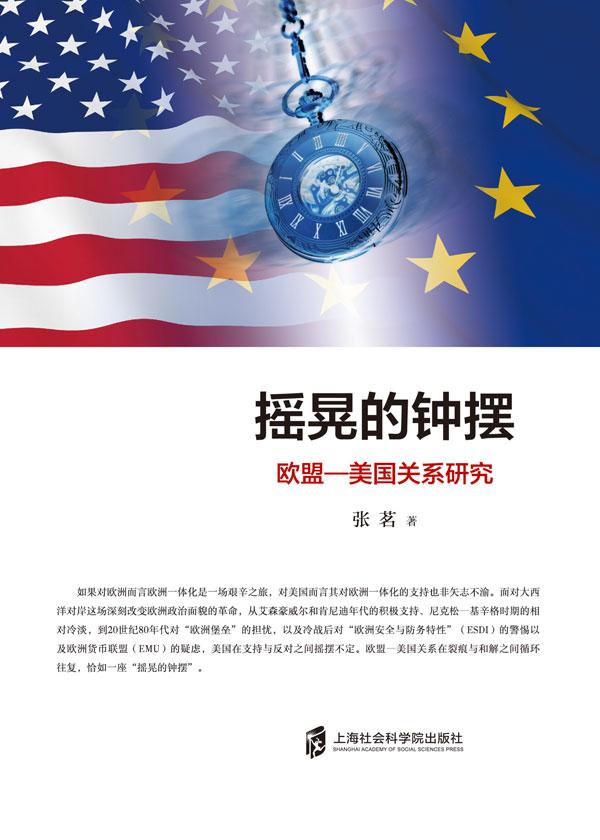 摇晃的钟摆:欧盟—美国关系研究