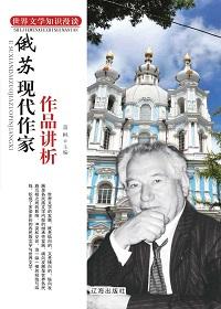 俄苏现代作家作品讲析