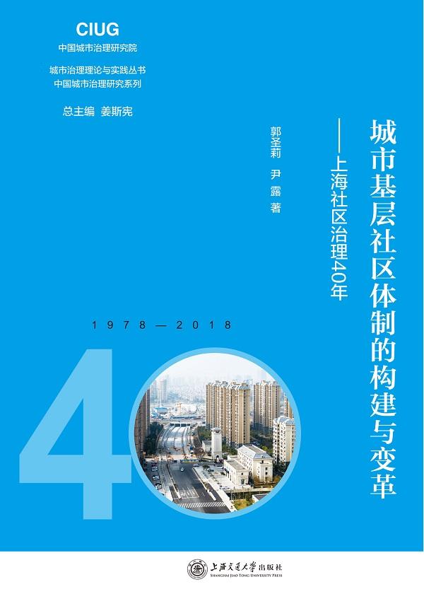 城市基层社区体制的构建与变革:上海社区治理40年