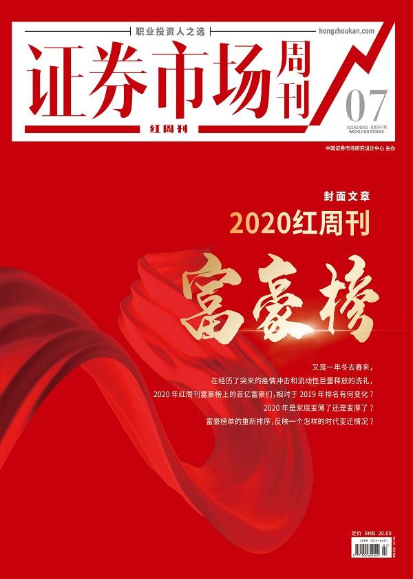 2020红周刊富豪榜 证券市场红周刊2021年07期(证券市场红周刊)