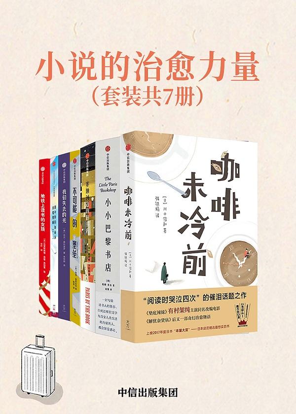 小说的治愈力量(套装共7册)