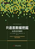 R语言数据挖掘:实用项目解析