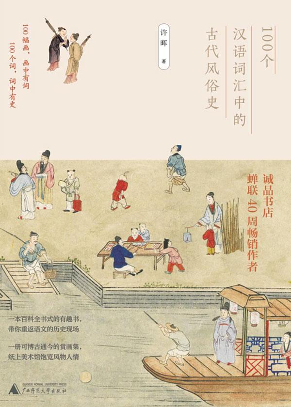 100个汉语词汇中的古代风俗史