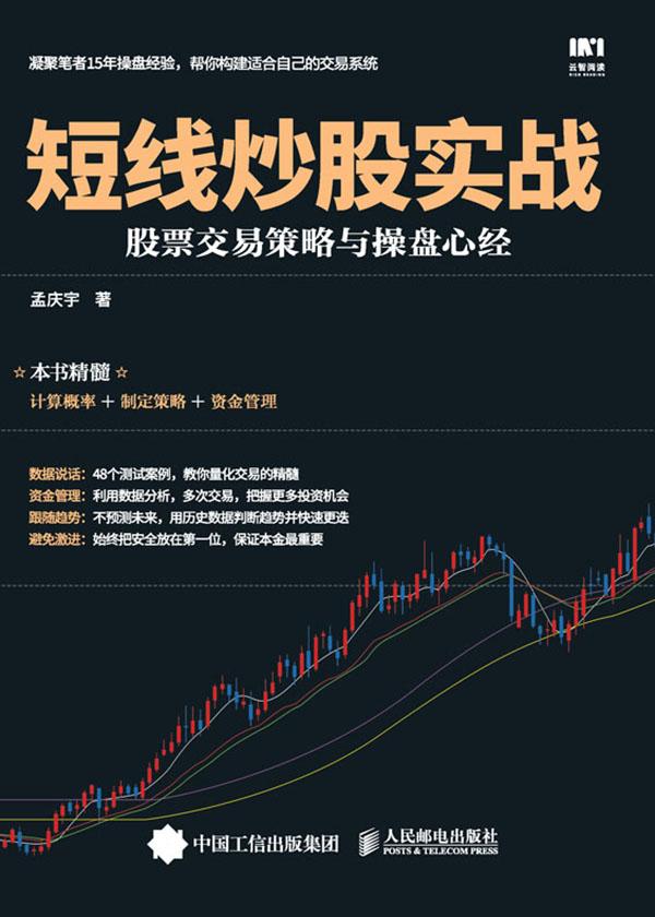 短线炒股实战:股票交易策略与操盘心经