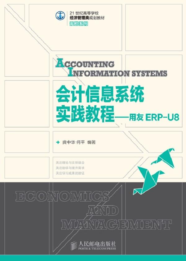 会计信息系统实践教程:用友ERP-U9