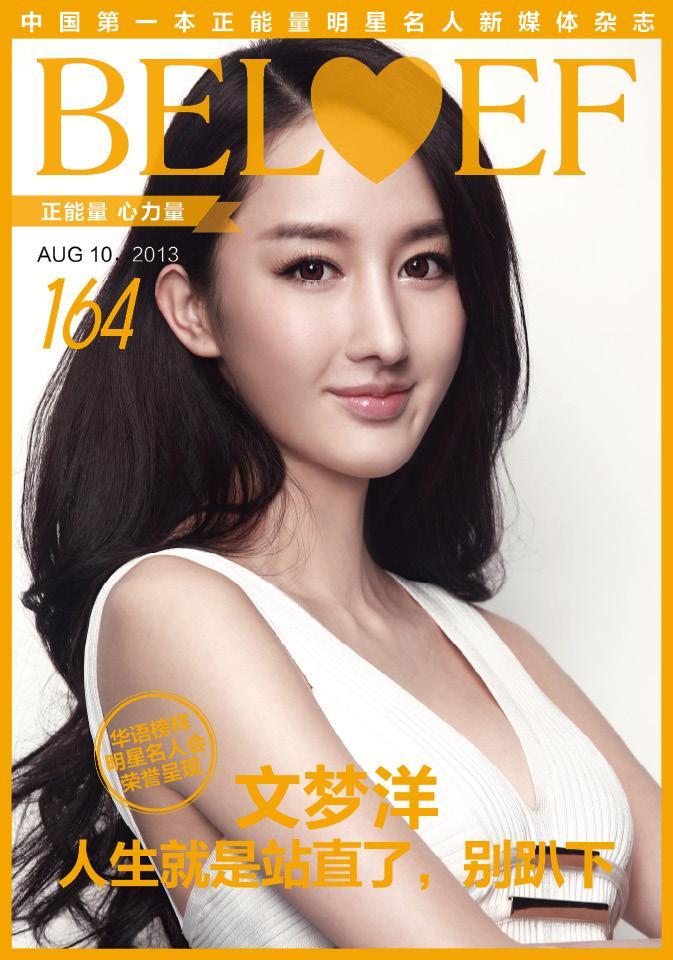 BELIEF微杂志-文梦洋