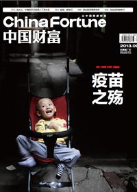 《中国财富》9月刊