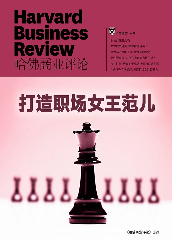 打造职场女王范儿(《哈佛商业评论》微管理系列)