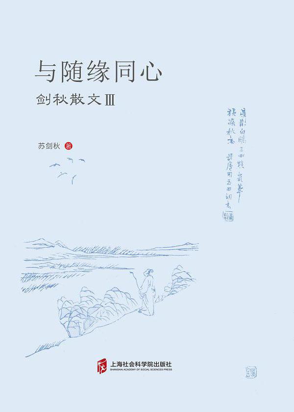 与随缘同心:剑秋散文Ⅲ