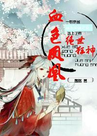 血色凤凰:绝世狂神