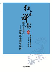 做个自在人:黄檗无念禅师说禅