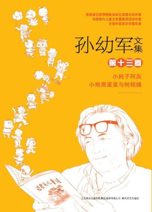 孙幼军文集第十三卷