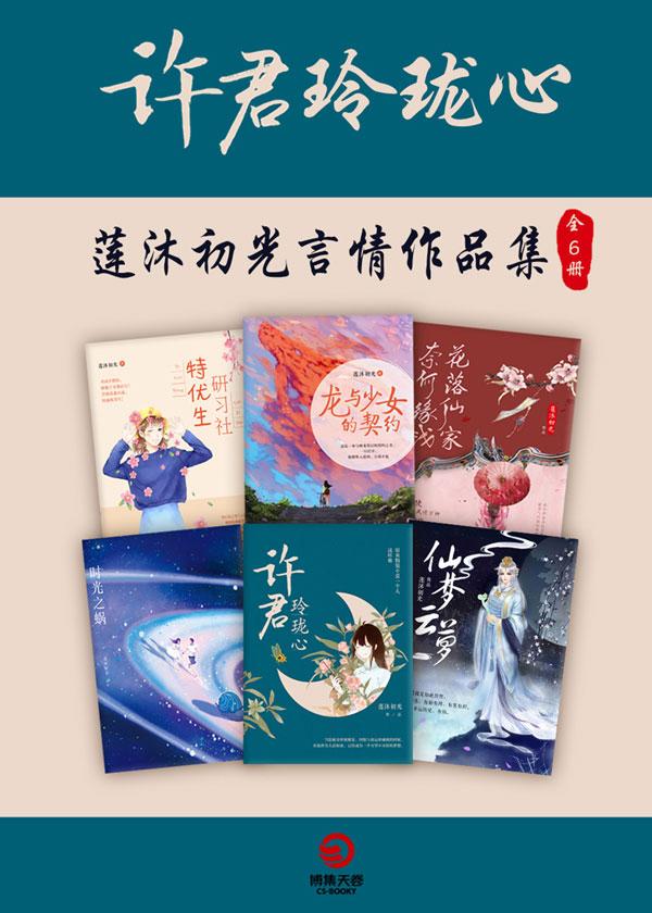 许君玲珑心:莲沐初光言情作品集(全6册)
