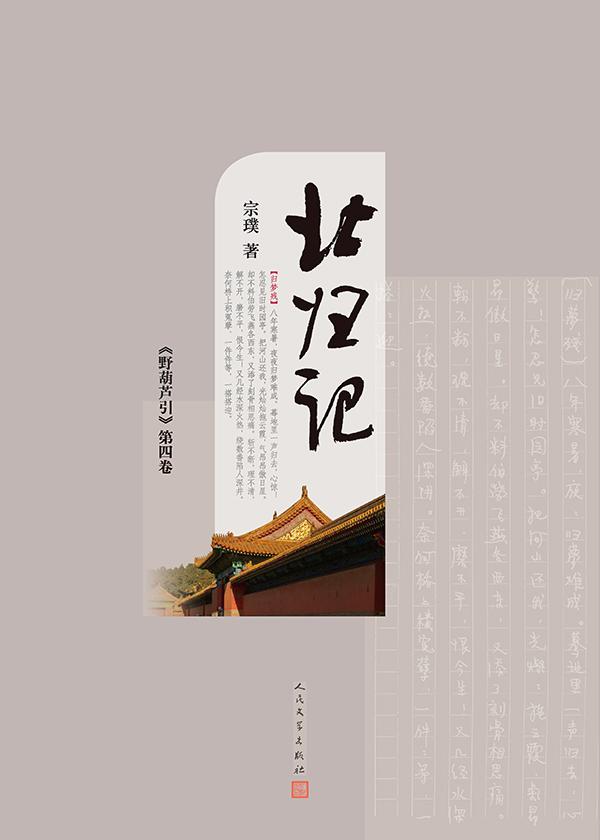 《野葫芦引》第四卷:北归记