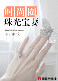 时尚圈:珠光宝妻