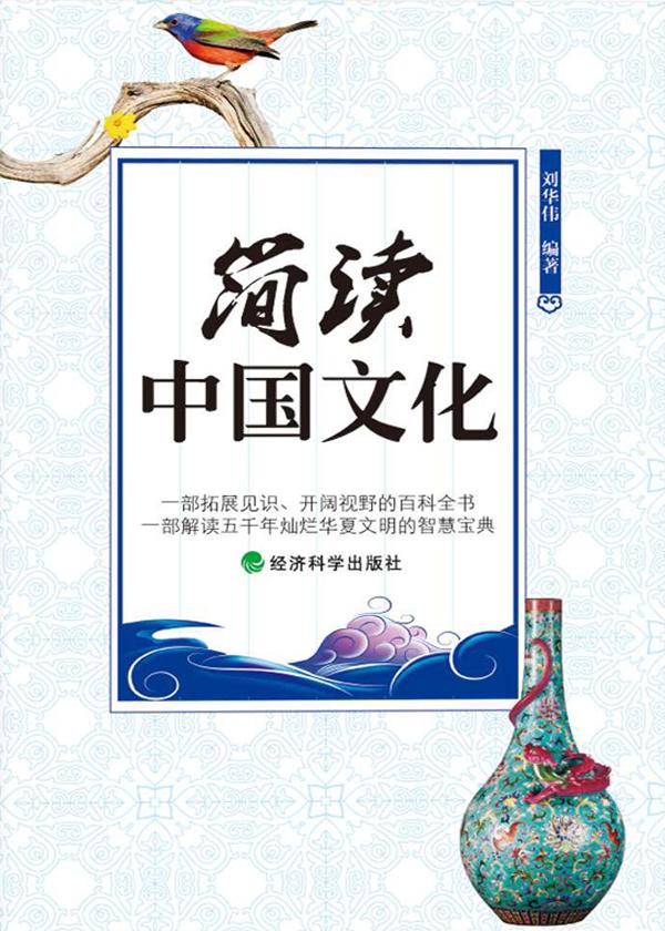 简读中国文化