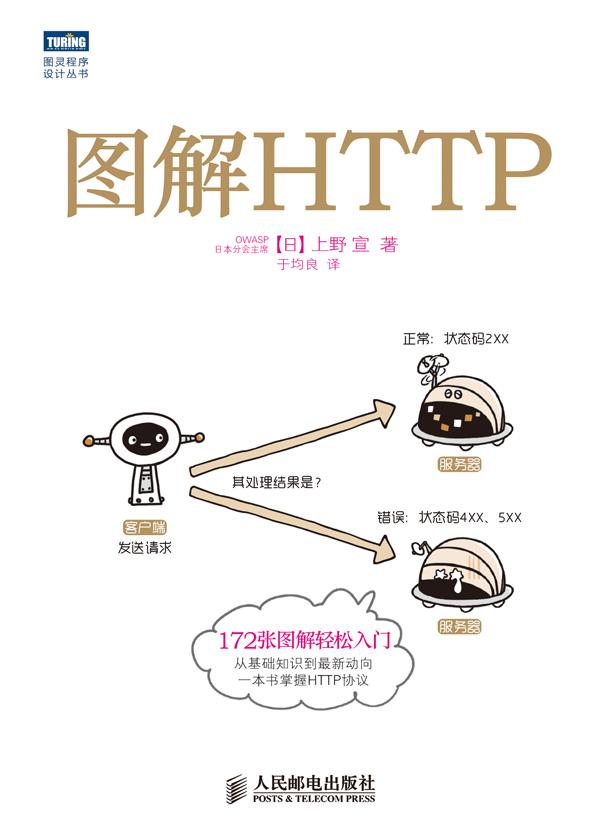 图解HTTP