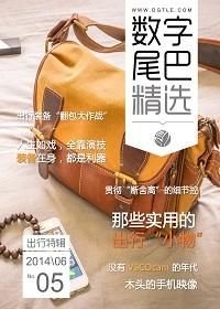 数字尾巴精选(第5期)出行特辑