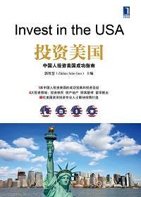 投資美國:中國人投資美國成功指南